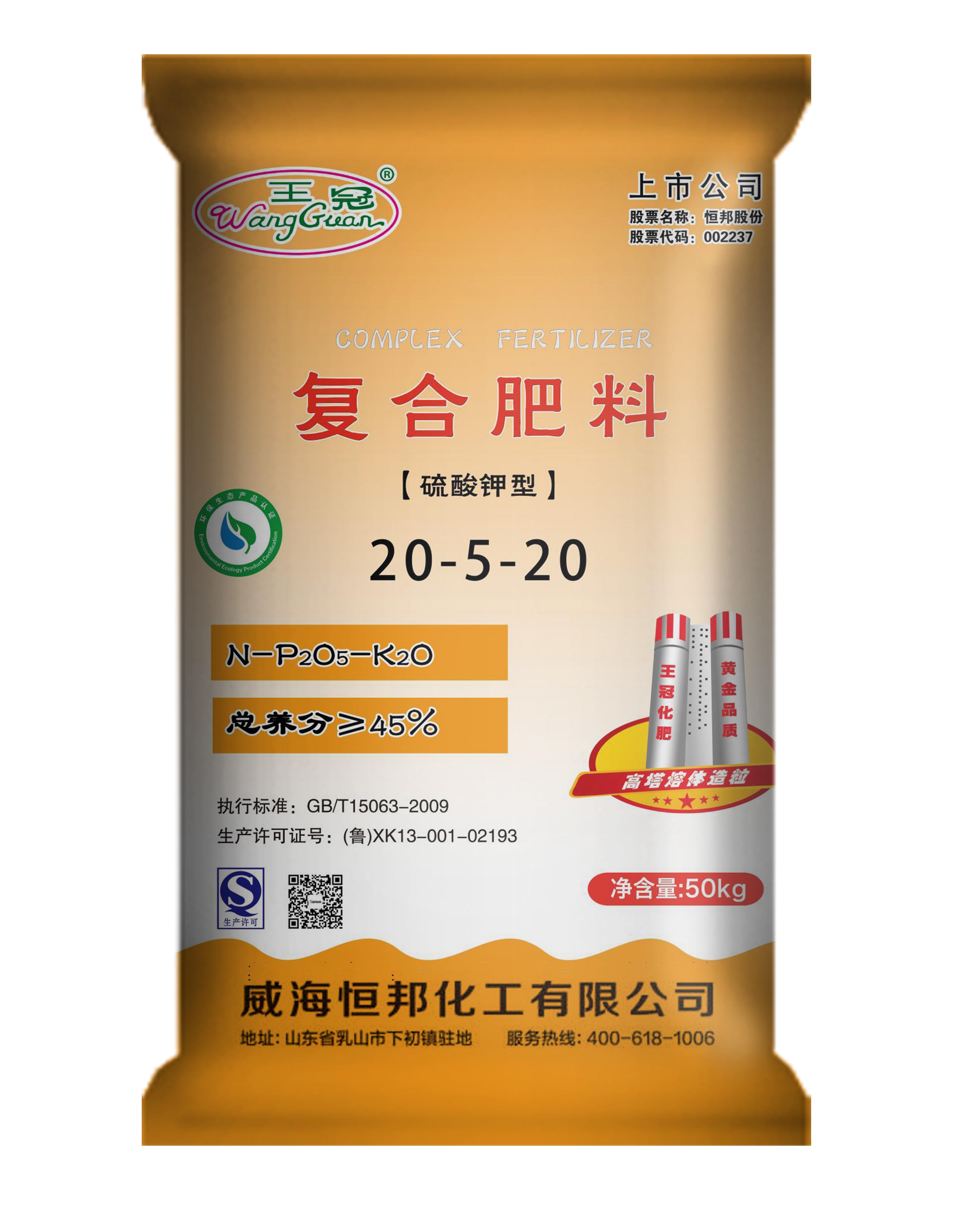 高塔复合肥料20-5-20