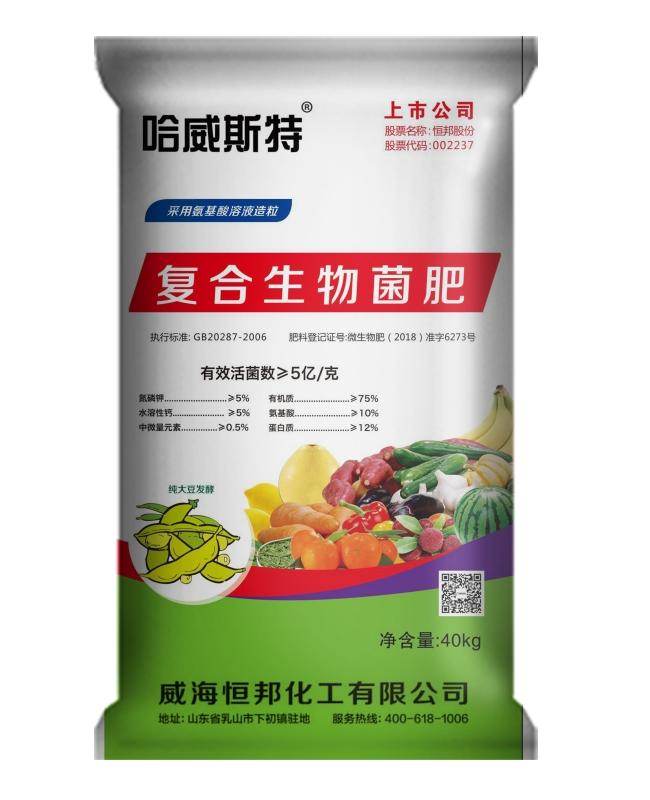 复合生物菌肥